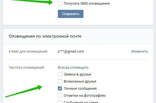 Отключить уведомления Вконтакте Инструкция