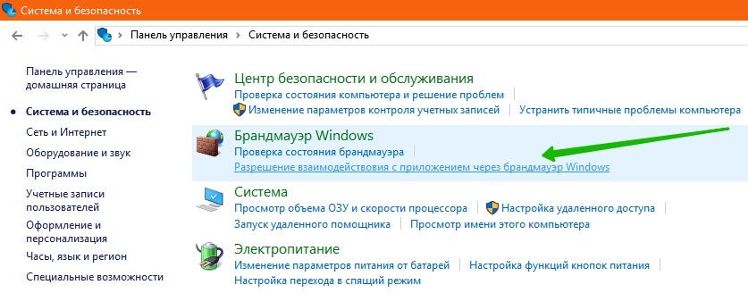 обмен данными приложения брандмауэр Windows