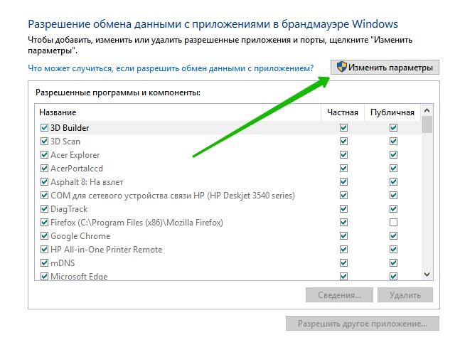 приложения брандмауэр windows