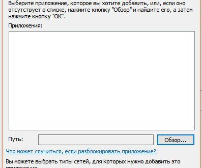 Обмен данными с приложениями Windows 10