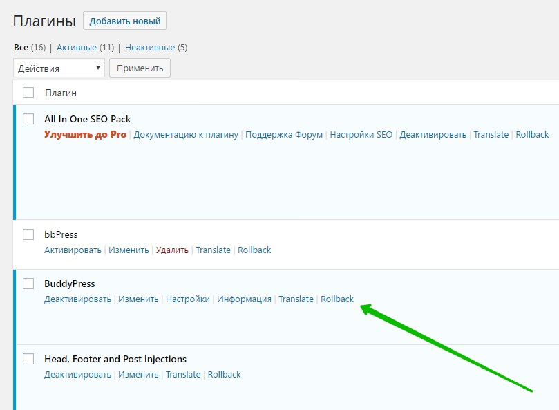 WP Rollback плагин WordPress