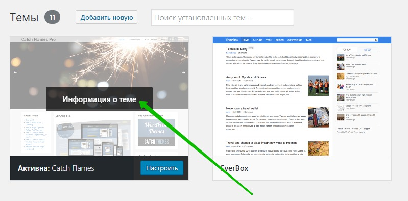 откатить тему WordPress