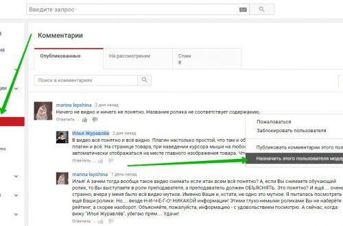 Как сделать пользователя модератором на Ютубе
