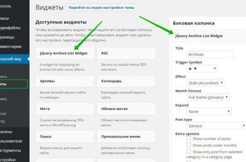 jQuery Archive List Widget виджет архив сайта с эффектом