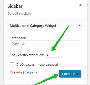 Виджет категорий с выбором колонок плагин WordPress