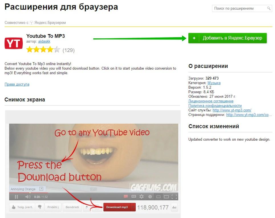 кнопка добавить в Яндекс