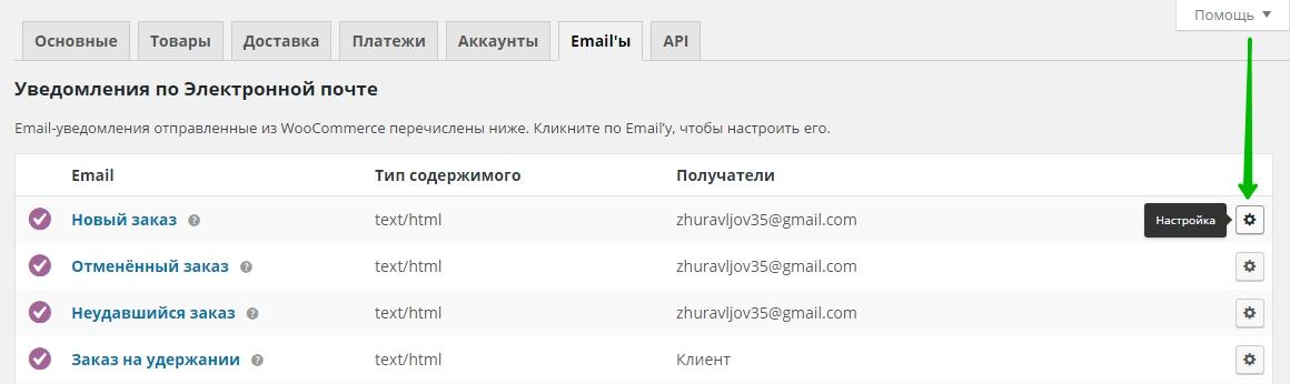 email письма настройка