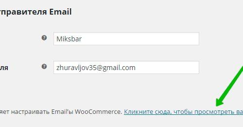 Кнопки социальных сетей в email письма Woocommerce