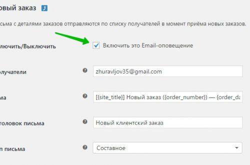 Woocommerce уведомления по электронной почте настройка