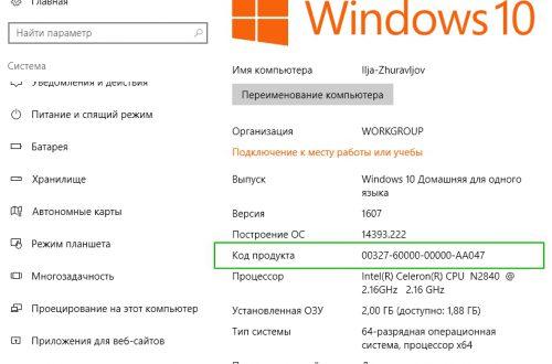 Как узнать ключ код Windows 10