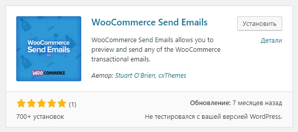 WooCommerce Send Emails