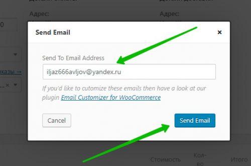 Отправить письмо клиенту плагин WooCommerce Send Emails
