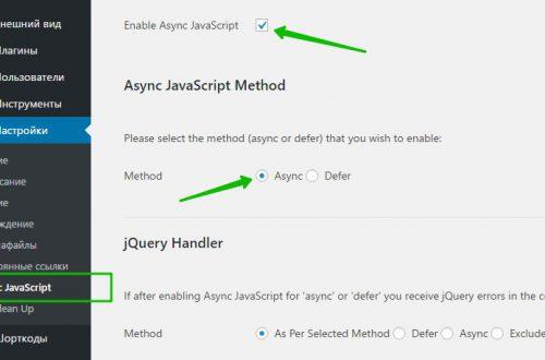 Async JS WordPress плагин