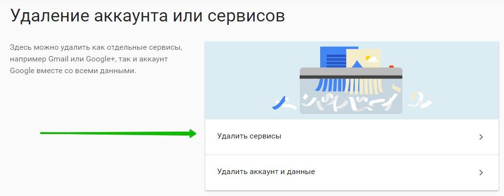 удалить YouTube канал