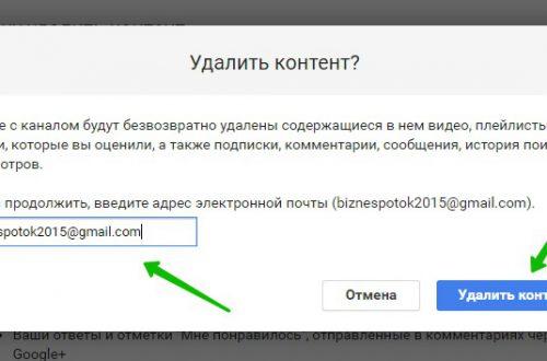 Как удалить Ютуб канал Инструкция 100%