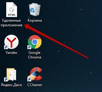 Как восстановить удалённые приложения в Windows 10