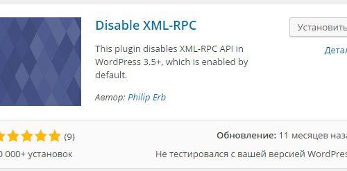 Как отключить функцию xmlrpc на wordpress ?