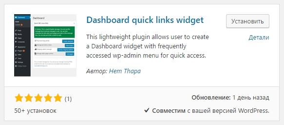 Dashboard quick link widget