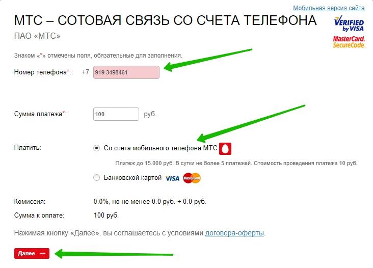 перевод денег мтс телефон