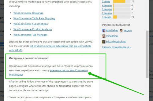 WooCommerce Multilingual многоязычный интернет-магазин
