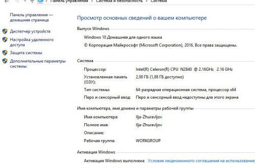 Просмотр объёма ОЗУ скорость процессора Windows 10