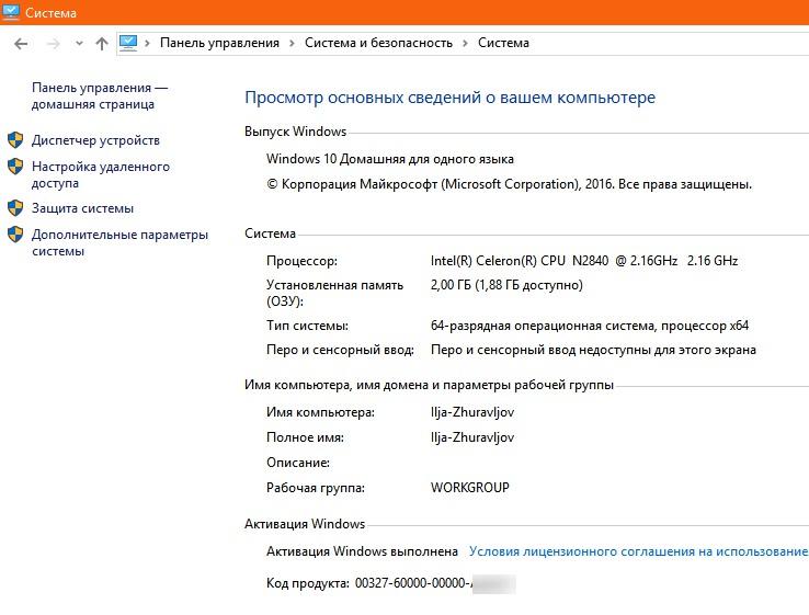 выпуск система имя активация windows