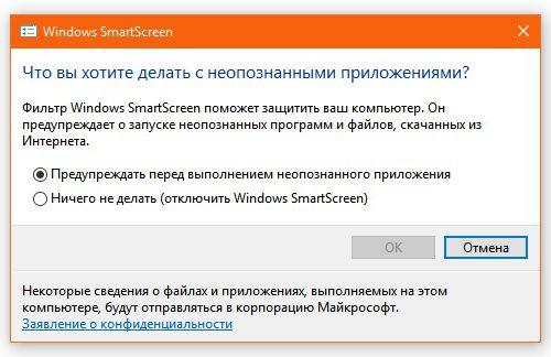 Изменить параметры Windows SmartScreen