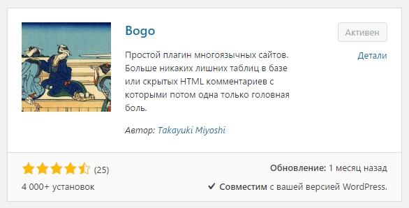 Bogo многоязычный сайт WordPress