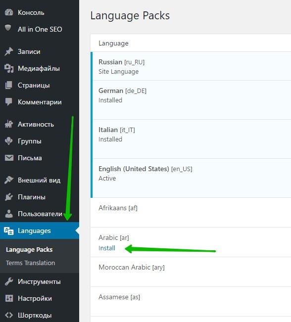 Languages WordPress