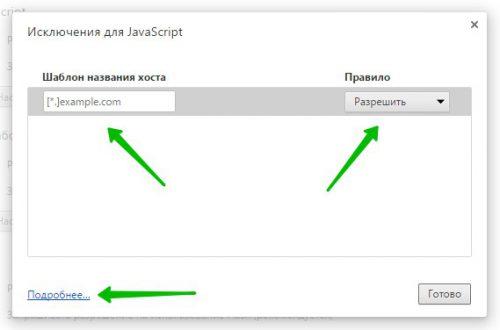 Запретить выполнение JavaScript на всех сайтах