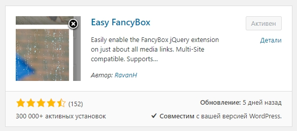 Easy FancyBox