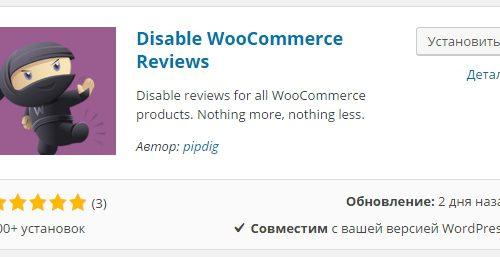 Отключить отзывы на товары Woocommerce