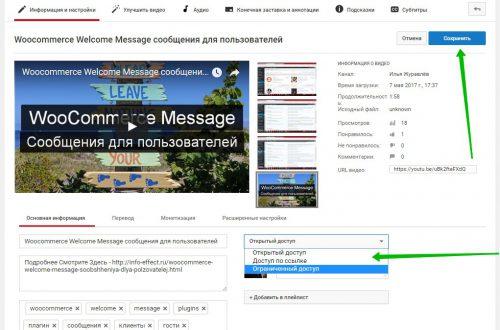 Закрыть доступ к видео на Ютубе