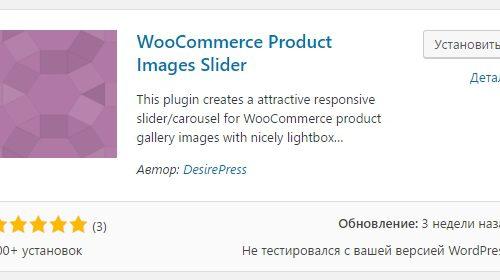 Слайдер-карусель галерея изображений Woocommerce плагин