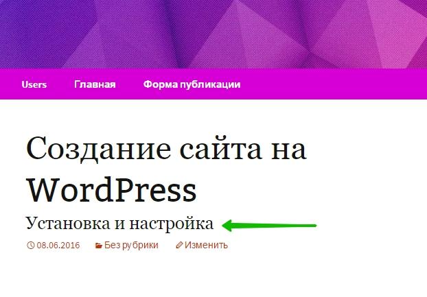 подзаголовок wordpress