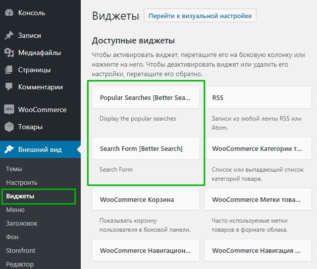 Улучшенный поиск для WordPress плагин Better Search релевантные результаты