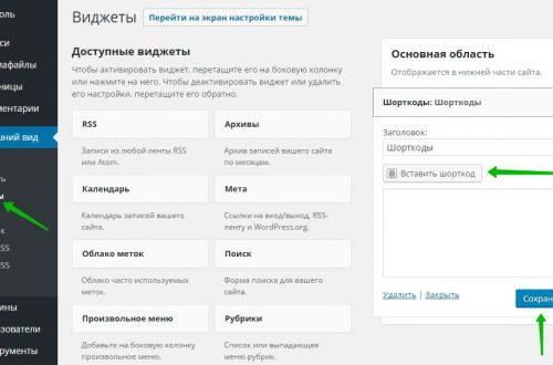 Shortcodes Ultimate настройка супер плагин WordPress, новая