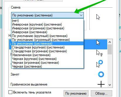 Изменить указатель мыши на Windows 10 курсор