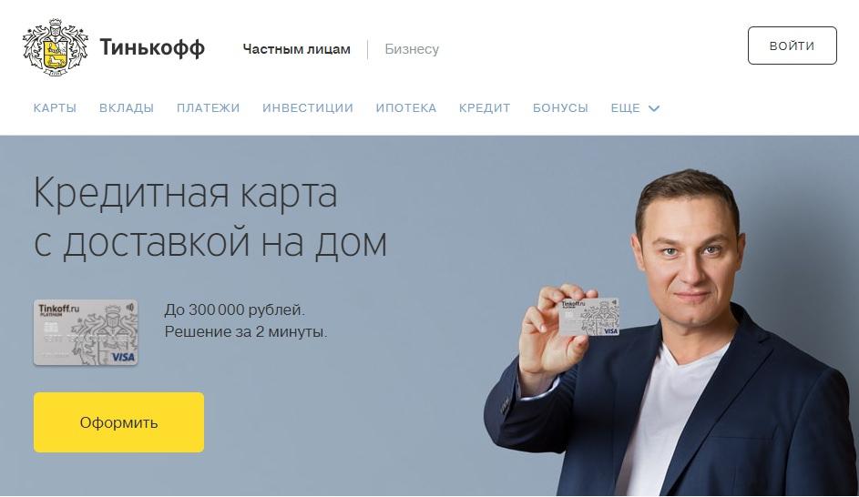 Тинькофф банк официальный сайт