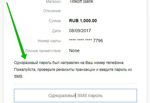 Тинькофф банк как сделать перевод с карты на карту инструкция