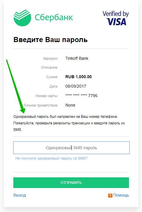 смс код подтверждение перевода