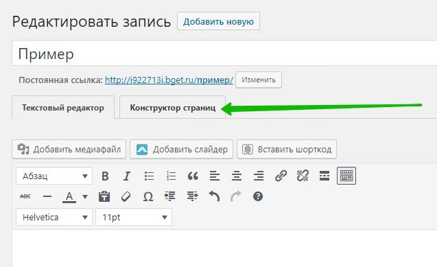 конструктор плагин WordPress