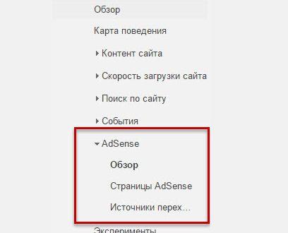 Интегрировать Google Adsense с Analytics Инструкция !