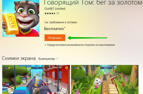 Стандартные игры для Windows 10