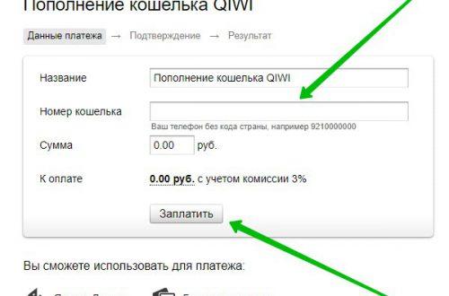 Перевод с Яндекс деньги на киви кошелёк как сделать