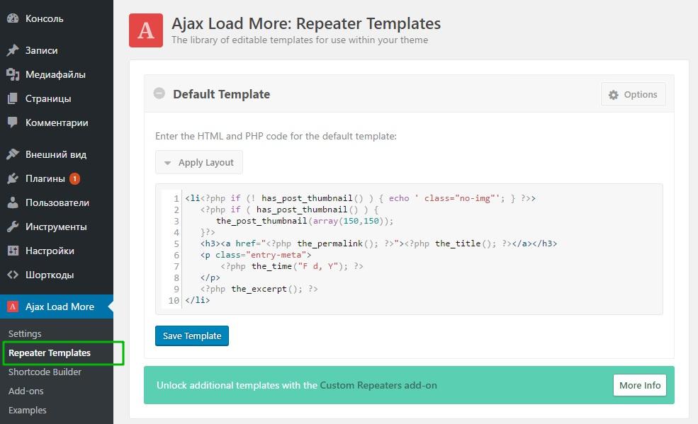 Ajax Load More: Repeater Templates