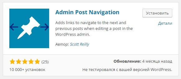 Навигация записей в админ панели wordpress на странице редактирования