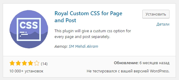 Royal Custom CSS for Page and Post