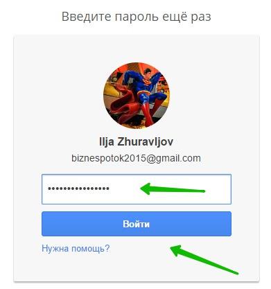 гугл вход пароль