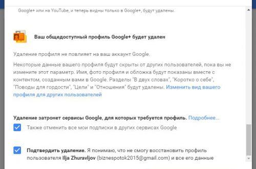 Как удалить Гугл плюс Инструкция